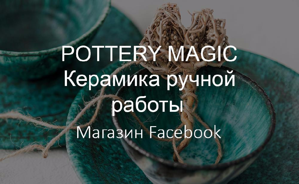 Открыт POTTERY MAGIC Facebook Shop